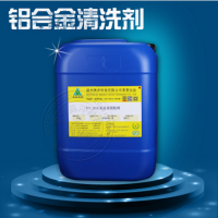 OY-122A纯铝铝合金除油剂
