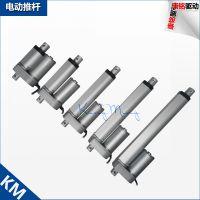 KM/康铭厂家直销、微型电动推杆、KM01线性驱动器、高速直流电机
