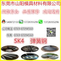 山阳SK4碳素工具钢SK4圆钢SK4弹簧钢带SK4锻件SK4钢板均有现货