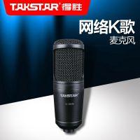 供应Takstar/得胜 GL-100USB 专业电容麦克风 声卡话筒网络K歌电脑录音