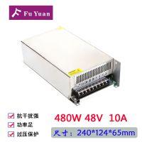 阜源S-480-48乐清开关电源480W/360W监控LED驱动电源