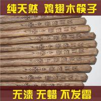 批发越南红木鸡翅木筷子 刻字吉祥如意筷子 筷子礼盒套装