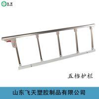 山东育达厂家专业生产 医用铝合金护栏 病床护理床护栏