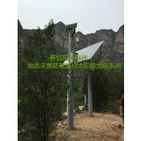 北京监控供电用太阳能发电春旭阳光200W雾霾天阴天可用喇叭等无线设备供电稳定不间断