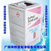 制冰机 冰淇淋机 DuPont杜邦R410A 环保制冷剂