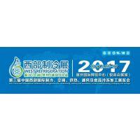 2017第三届中国西部国际制冷、空调、供热、通风及食品冷冻加工展览会(简称:WR西部制冷展)