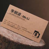 牛皮纸名片 名片设计印刷 高档名片 特种纸名片 水晶凸字 凹凸名片