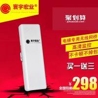 寰宇5.8G450M大功率无线网桥AP室外网络传输 电梯视频监控CPE
