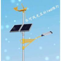 风光互补led路灯厂家直销价格、配置合理系统可配置