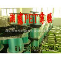 供应透明度高厚度0.02-0.25mm包装材料PET薄膜