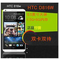 D816W联通3g四核双卡双待5.5英寸安卓智能手机正品