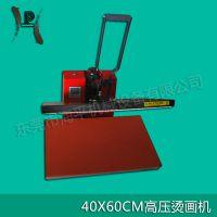 东莞厂家直销工艺礼品加工设备40*60cm高压烫画机 箱包压烫机
