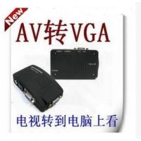 S端子 AV转VGA视频转换器/电视转电脑转换器/S-VIDEO信号转换