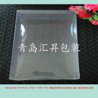 青岛汇昇塑料盒 pvc包装盒 礼品包装盒 透明塑料盒 家具礼品包装盒