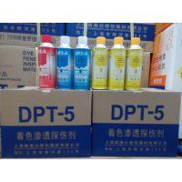 DPT-5 DPT-5 着色渗透探伤 着色渗透探伤剂 工业 厂家