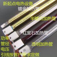 卤素加热管采用耐温3400℃的钨丝与耐高温的石英玻璃管以卤素混合气体做保护气