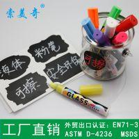 索美奇板书笔白板笔贺卡笔颜色鲜艳展销会安全可靠
