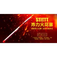 厂家直销工业STITT190火花塞12v190济柴胜动专用火花塞