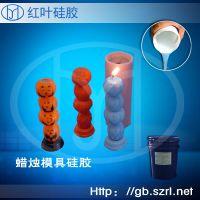 蜡烛模具硅胶 手工模具白色液体硅胶