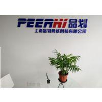 上海品划网络科技有限公司