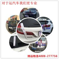 私家车、二手车、小车长沙湖南到云南昆明托运 博远精准报价收费低