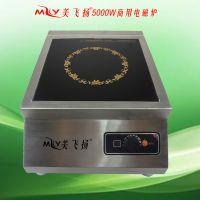 商用电磁炉 美飞扬MFY-G02A 5000W大功率商用电磁炉
