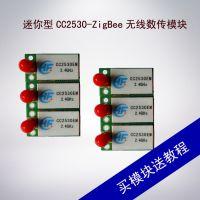 特价款迷你型CC2530-ZigBee无线模块物能网关智能家居
