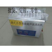 济南郑州邢台数控型超声波清洗机1升至100升现货供应超声波清洗机
