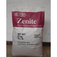 LCP美国杜邦 一级代理商 Zenite原材料供应