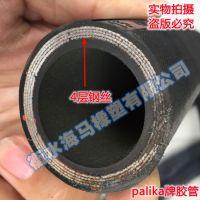 海马橡塑4sh四层钢丝缠绕胶管 高压钢丝缠绕胶管价格