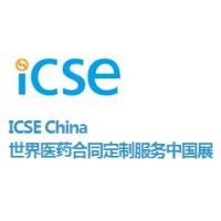 2017第五届世界医药合同定制服务中国展(ICSE China 2017)
