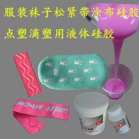 防滑鞋垫液体硅胶 丝印液体硅胶厂家 鸿风