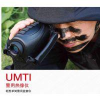 供应 飒特红外,热像仪, UMTI 打猎 厂家 ,监察成像