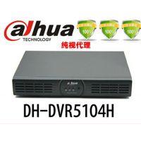 大华4路录像机 DH-DVR5104H 高清硬盘监控录像机