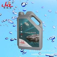 汽车 防冻液 冷却液 不冻液 4 -15℃ 正品保证