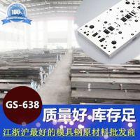 供应德国撒斯特GS-638预硬塑胶模具钢 制作热塑性塑胶注塑模具