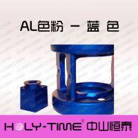 供应铝染料 蓝色粉 铝阳极氧化染色用色粉