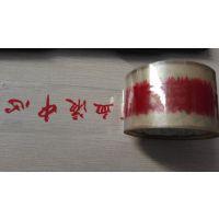 供应定制天津印字印刷胶带
