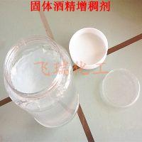 供应固体酒精配方,膏体酒精做法,醇类增稠剂,飞瑞