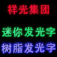 树脂发光字厂家专业批发精工不锈钢LED广告字