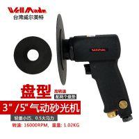 直销正品台湾wellmade/威尔美特风动工具气磨机气动打磨机5寸研磨机WS-1501