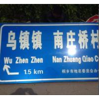 交通标志标牌定做