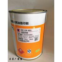 供应嘉宝莉CC-19-Y01中黄ABS塑胶丝印油墨