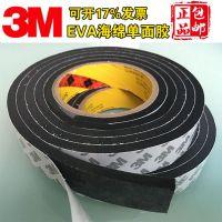 EVA海绵垫 海棉垫 3m泡棉胶垫 EVA防滑垫 EVA脚垫冲型 厂家直销