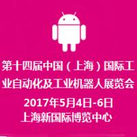 2017第十四届中国(上海)国际工业自动化及工业机器人展览会