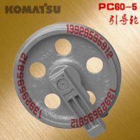 小松PC60-5挖掘机引导轮配件13929595912 小松60引导轮