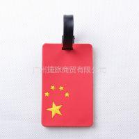 供应佳途时尚行李牌/旅游行李吊牌 登机牌 证件套 旅游用品中国国旗