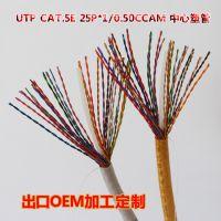 出口OEM加工 UTP CAT.5E 25P*1/0.50CCAM 中心塑管 大对数电缆