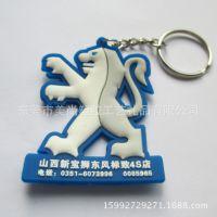厂家定制生产PVC矽胶钥匙扣挂件 欢迎采购