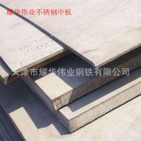 供应优质【420热轧不锈钢板】---不锈钢薄板